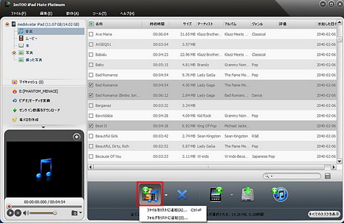 iPadファイル転送, ipad dvd