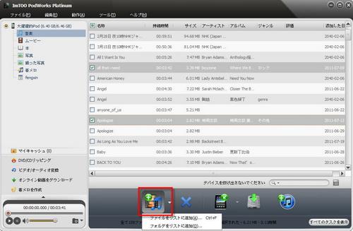 iPhoneファイル転送, ipod dvd