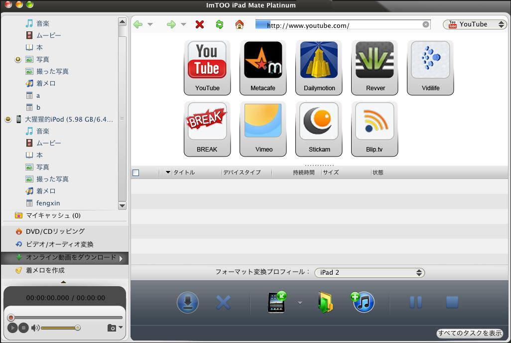 iPadファイルコピー、dvd ipad変換