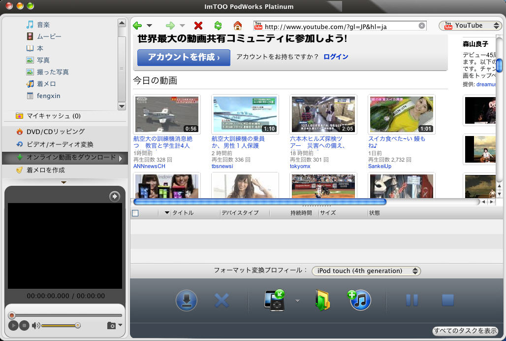 youtubeダウンロード 無料 ipod, youtube ipod保存 mac